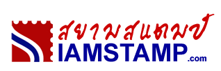 Welcome to Siam Stamp Homepage